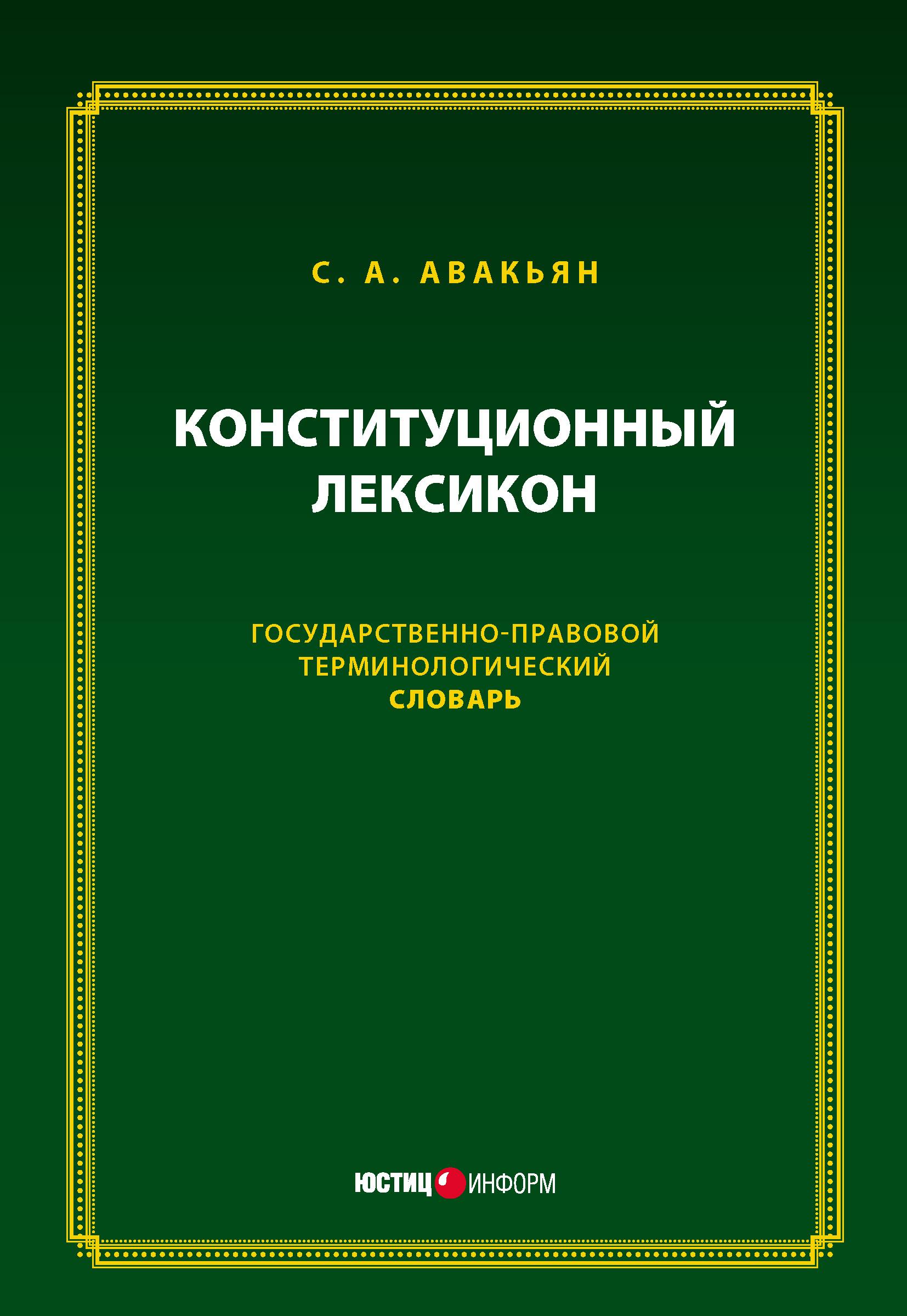 Конституционный лексикон. Государственно-правовой терминологический словарь