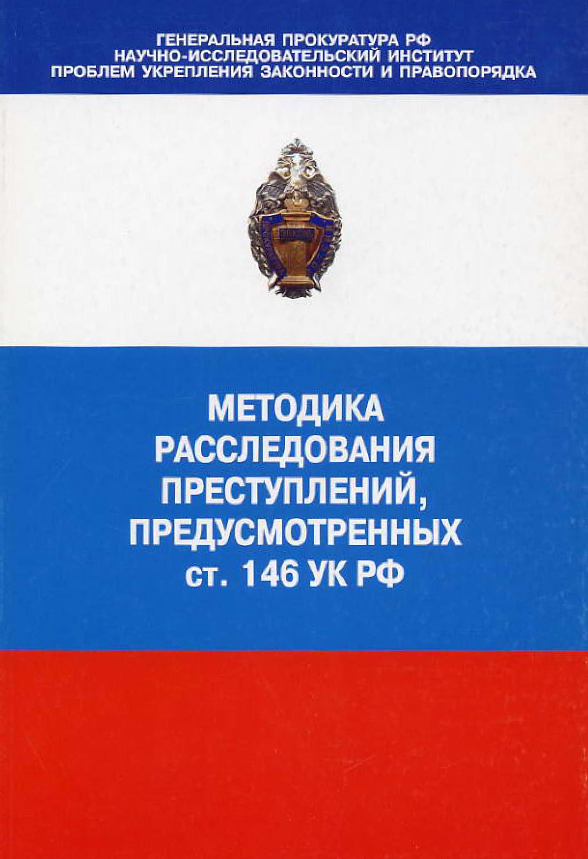 Методика расследования преступлений, предусмотренных ст. 146 УК РФ