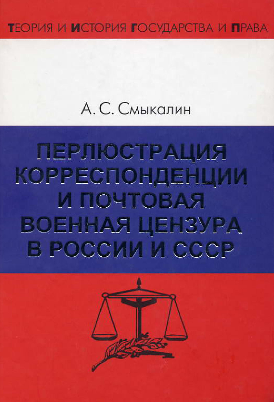 Перлюстрация корреспонденции и почтовая военная цензура в России и СССР