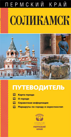 Соликамск. Путеводитель