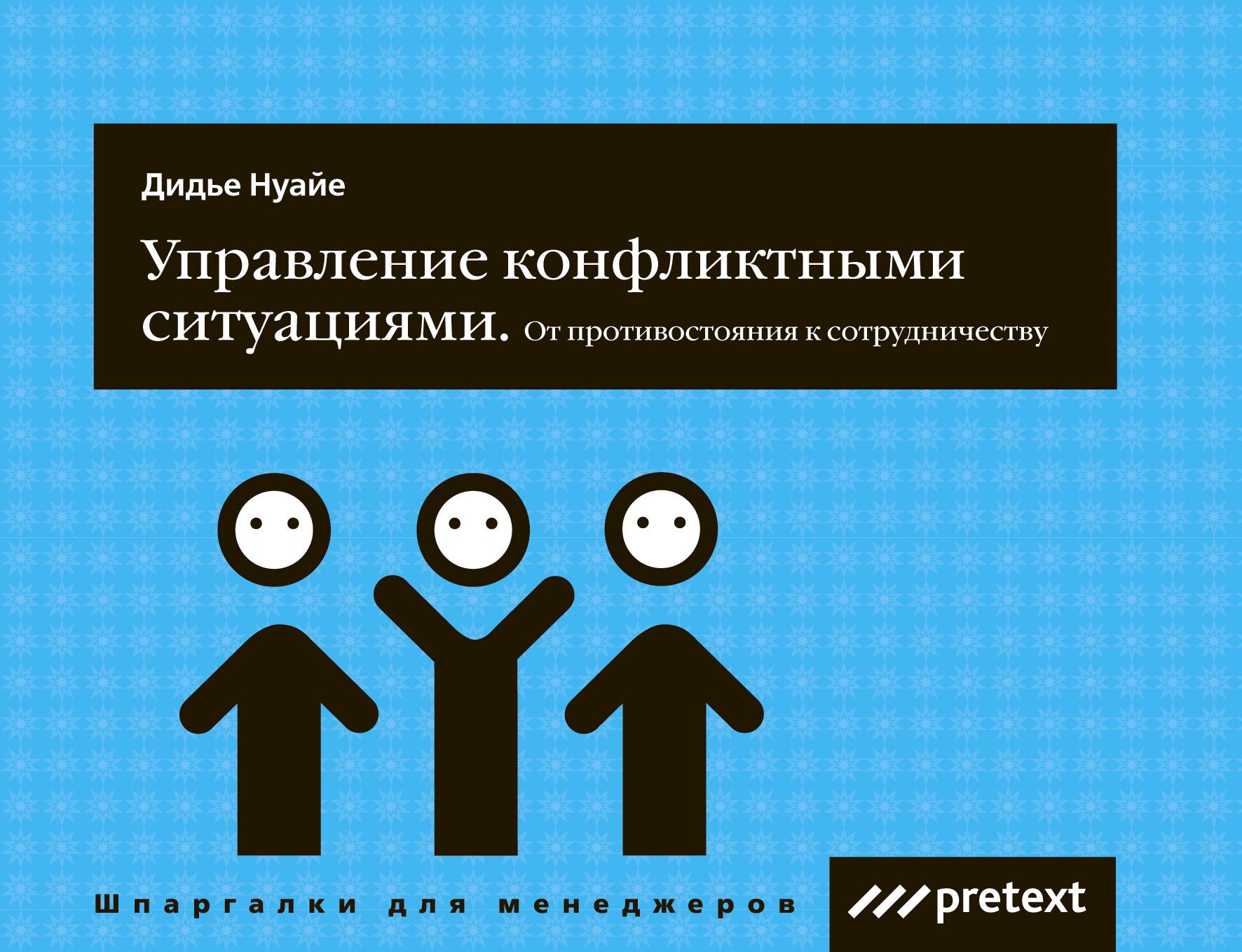 Управление конфликтными ситуациями: отпротивостояния ксотрудничеству