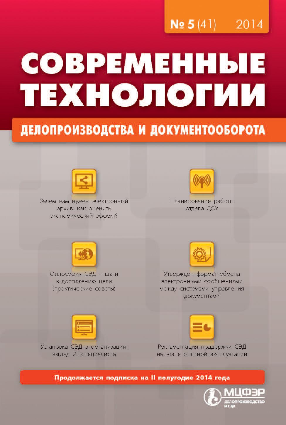 Современные технологии делопроизводства и документооборота № 5 (41) 2014
