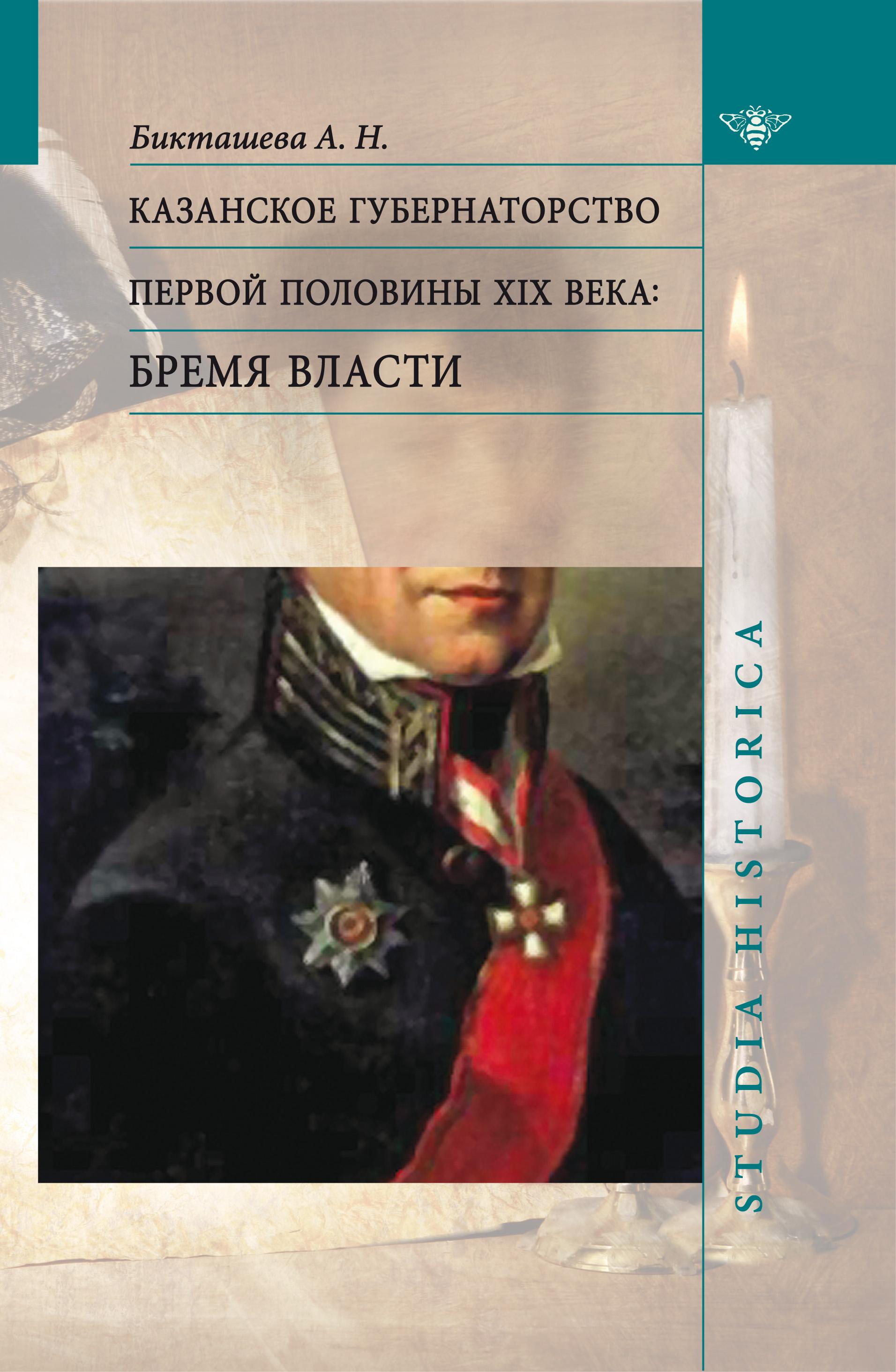 Алсу Бикташева «Казанское губернаторство первой половины XIX века. Бремя власти»