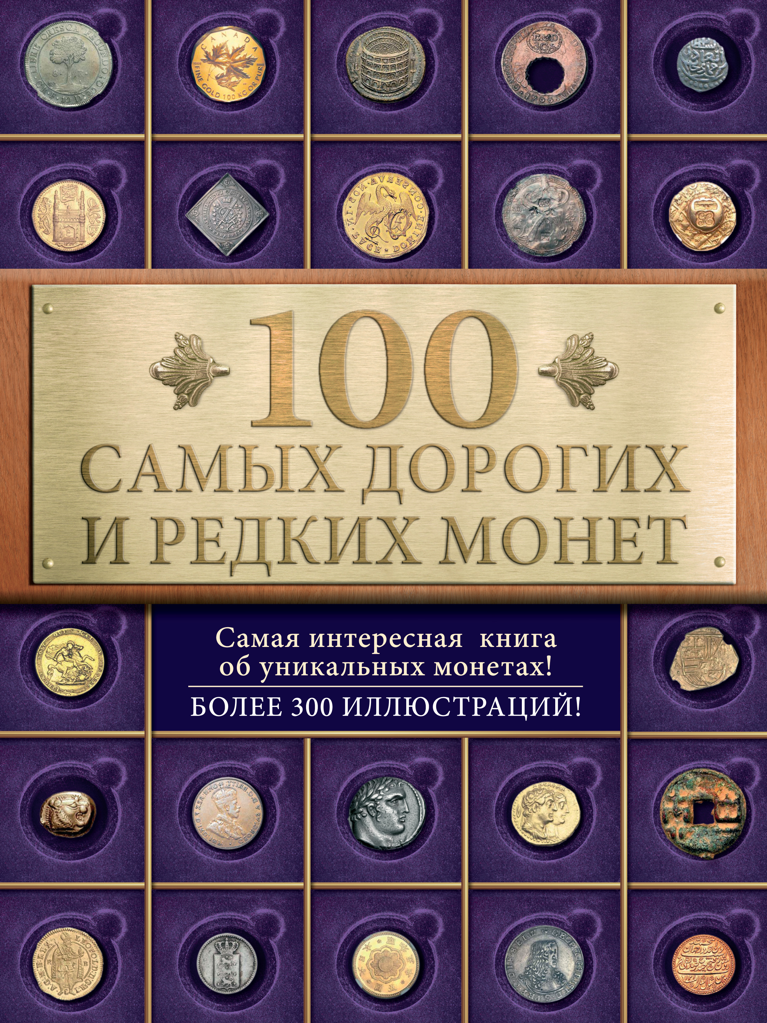 100самых дорогих и редких монет