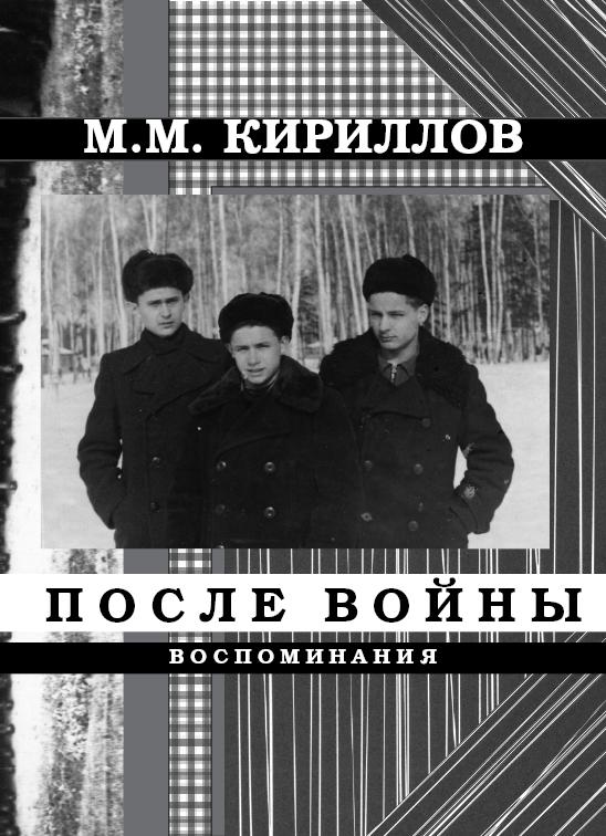 Михаил Кириллов «После войны»
