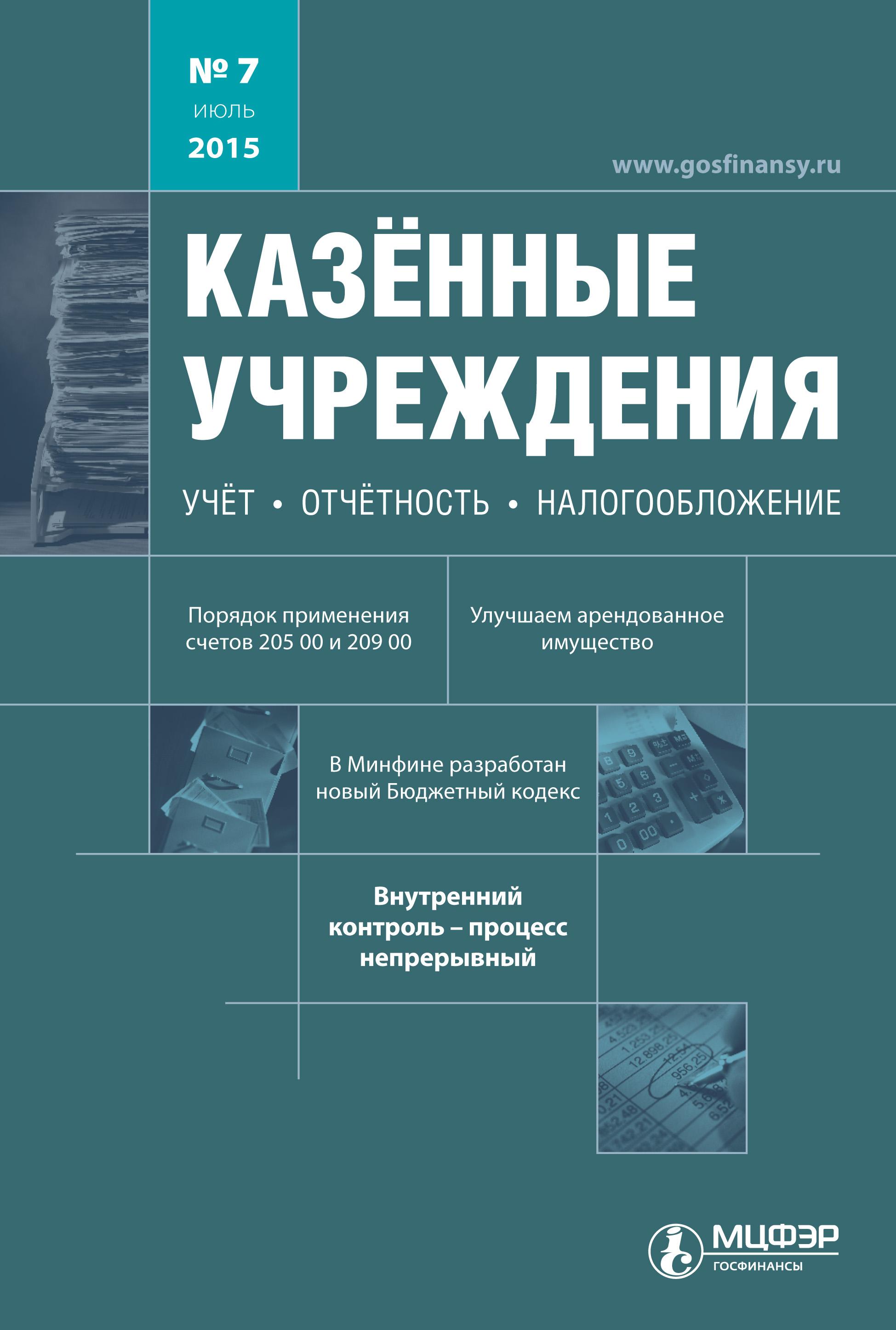 Казённые учреждения: учёт, отчётность, налогообложение. №07/2015