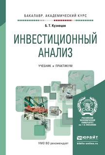 Инвестиционный анализ. Учебник и практикум для академического бакалавриата