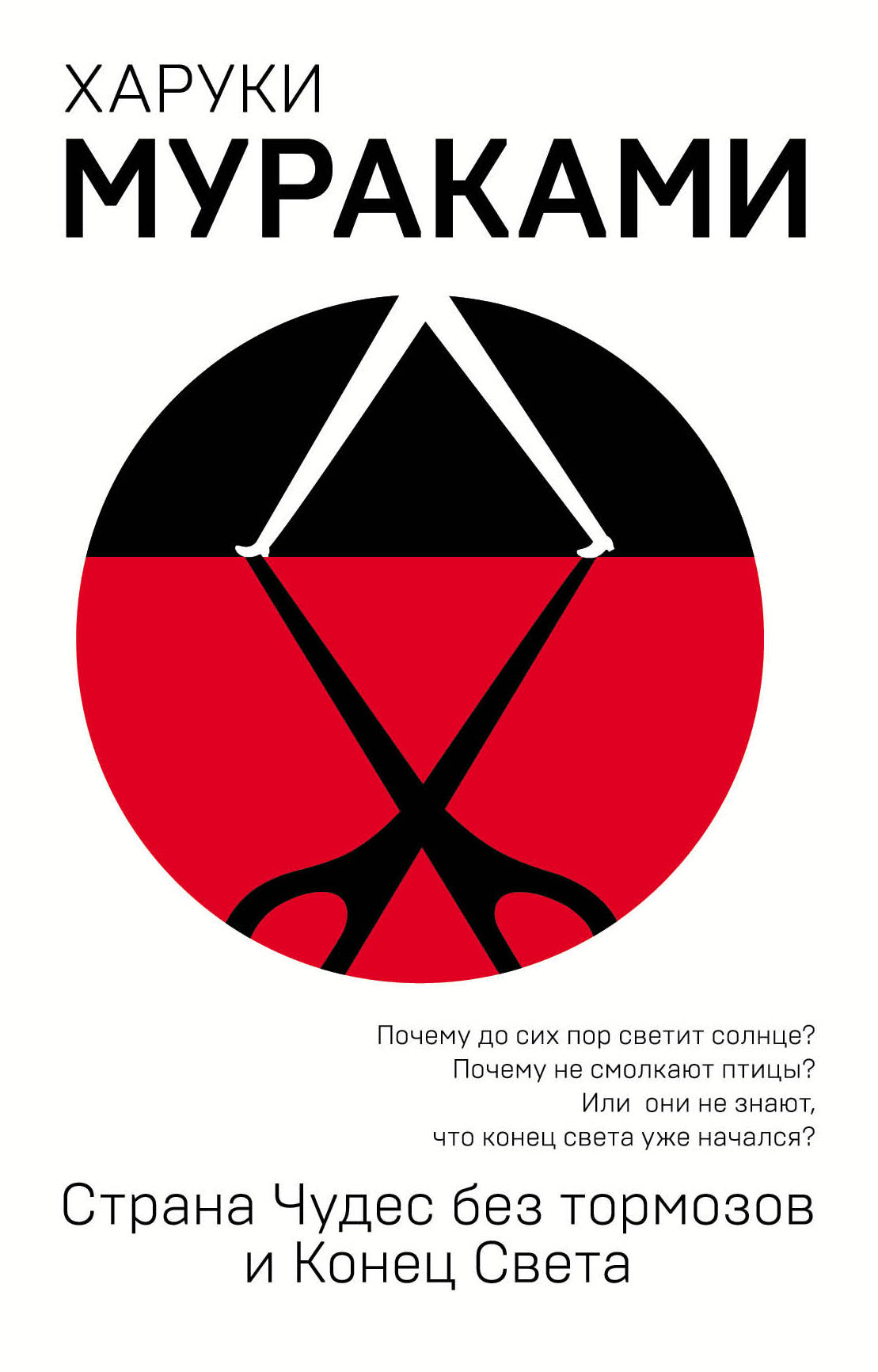 Харуки Мураками «Страна Чудес без тормозов и Конец Света»
