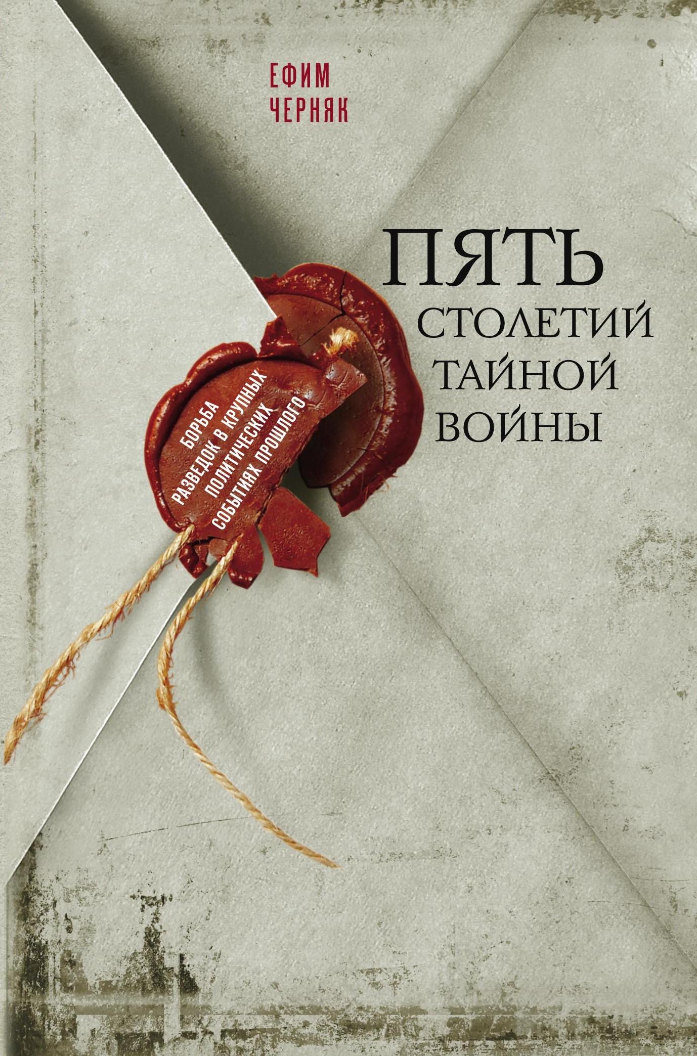 Ефим Черняк «Пять столетий тайной войны»
