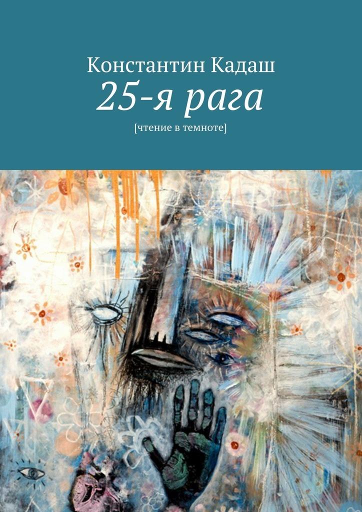 25-ярага