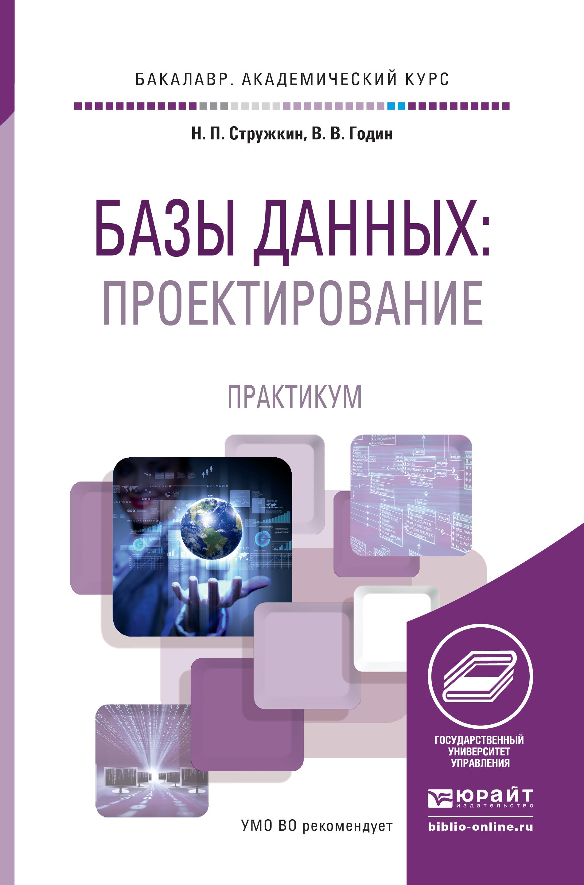 Базы данных: проектирование. Практикум. Учебное пособие для академического бакалавриата
