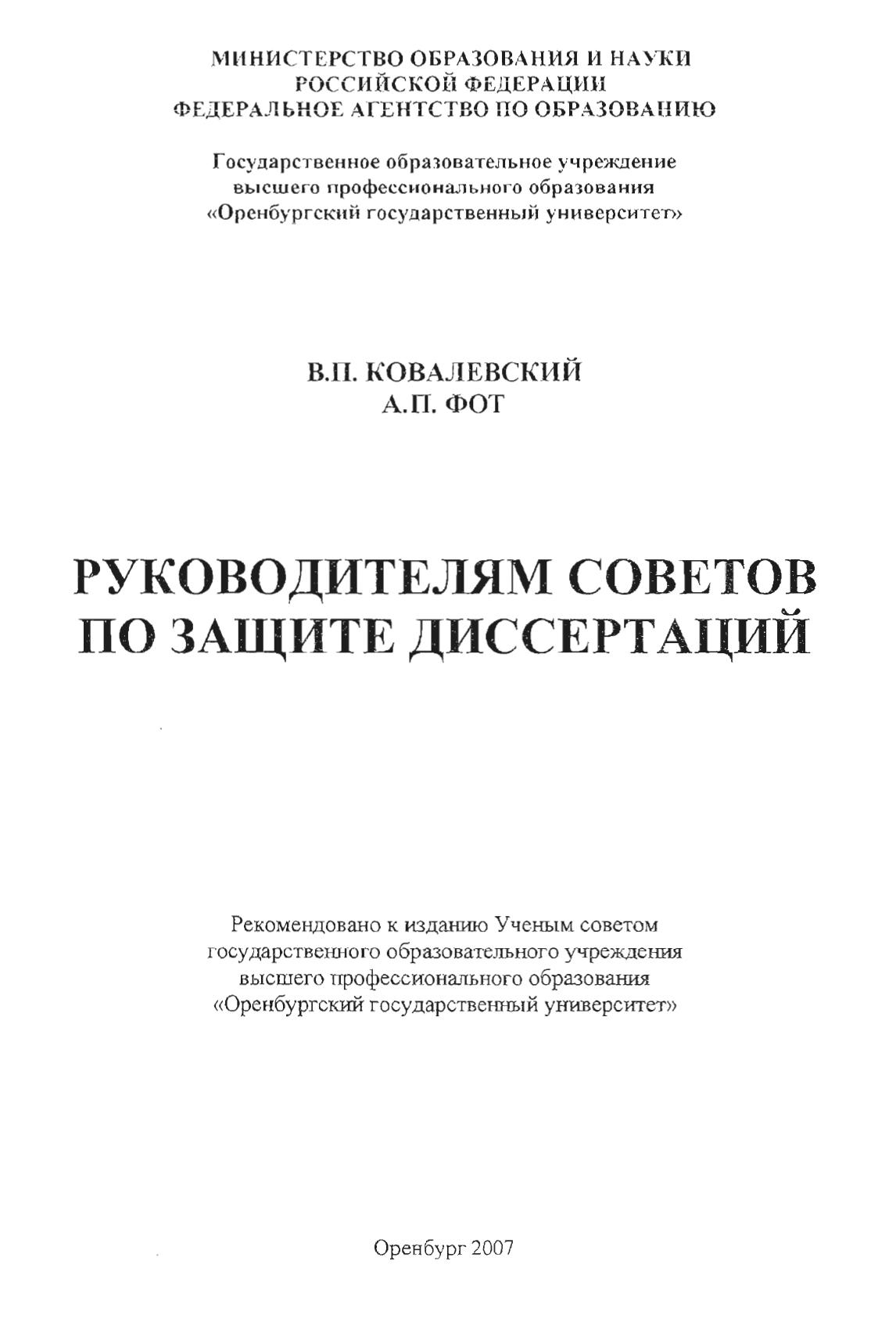 Руководителям советов по защите диссертаций