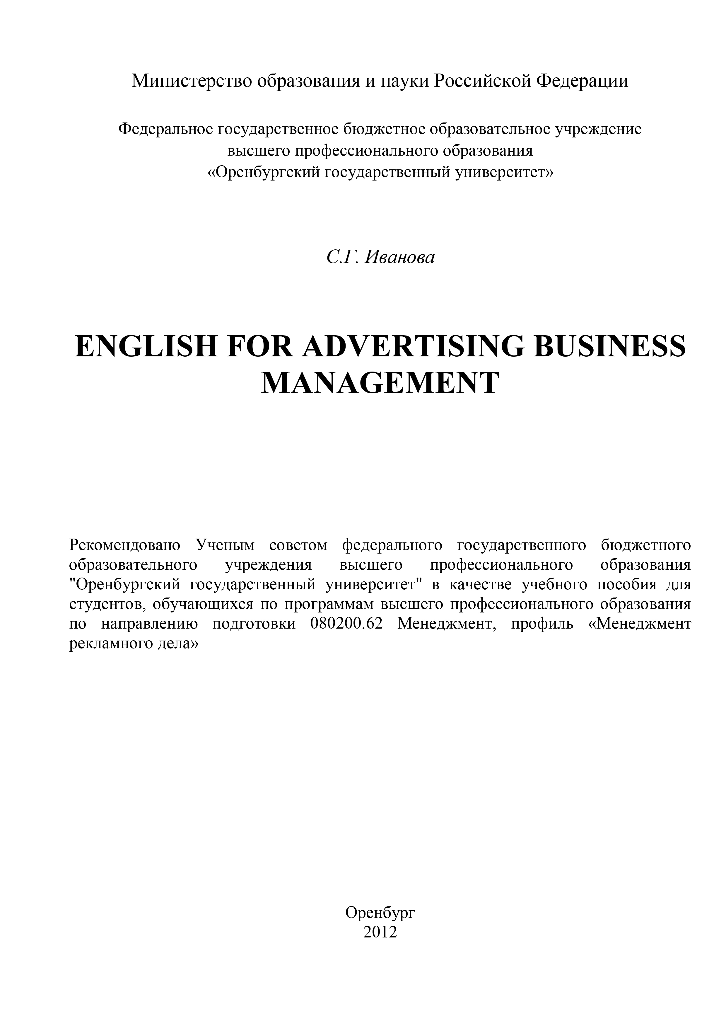 English for advertising business management