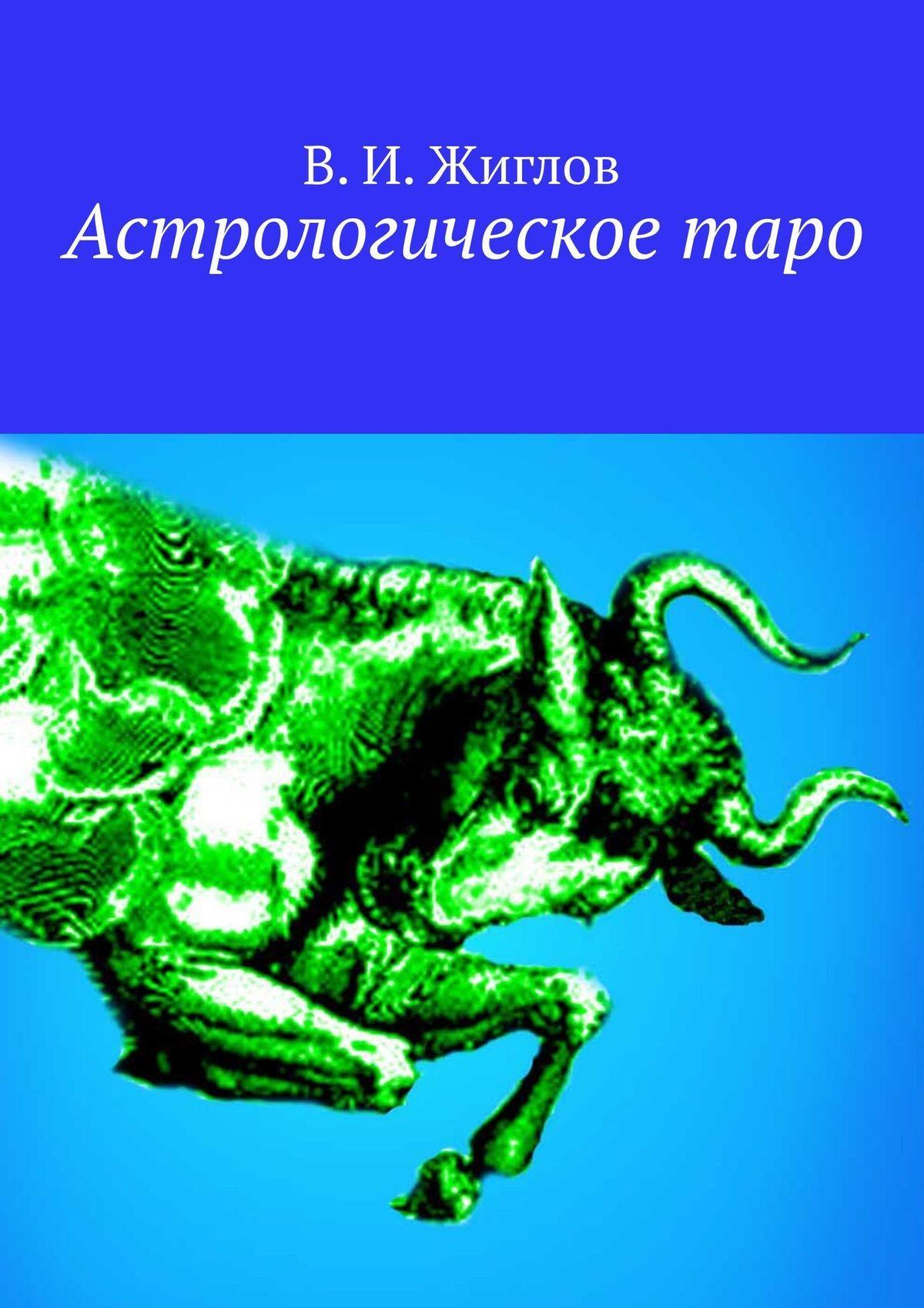 Астрологическоетаро