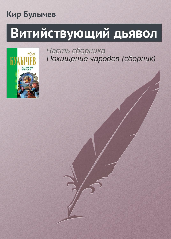 Кир Булычев «Витийствующий дьявол»