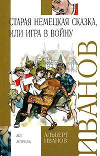 Альберт Иванов «Старая немецкая сказка, или Игра в войну (сборник)»