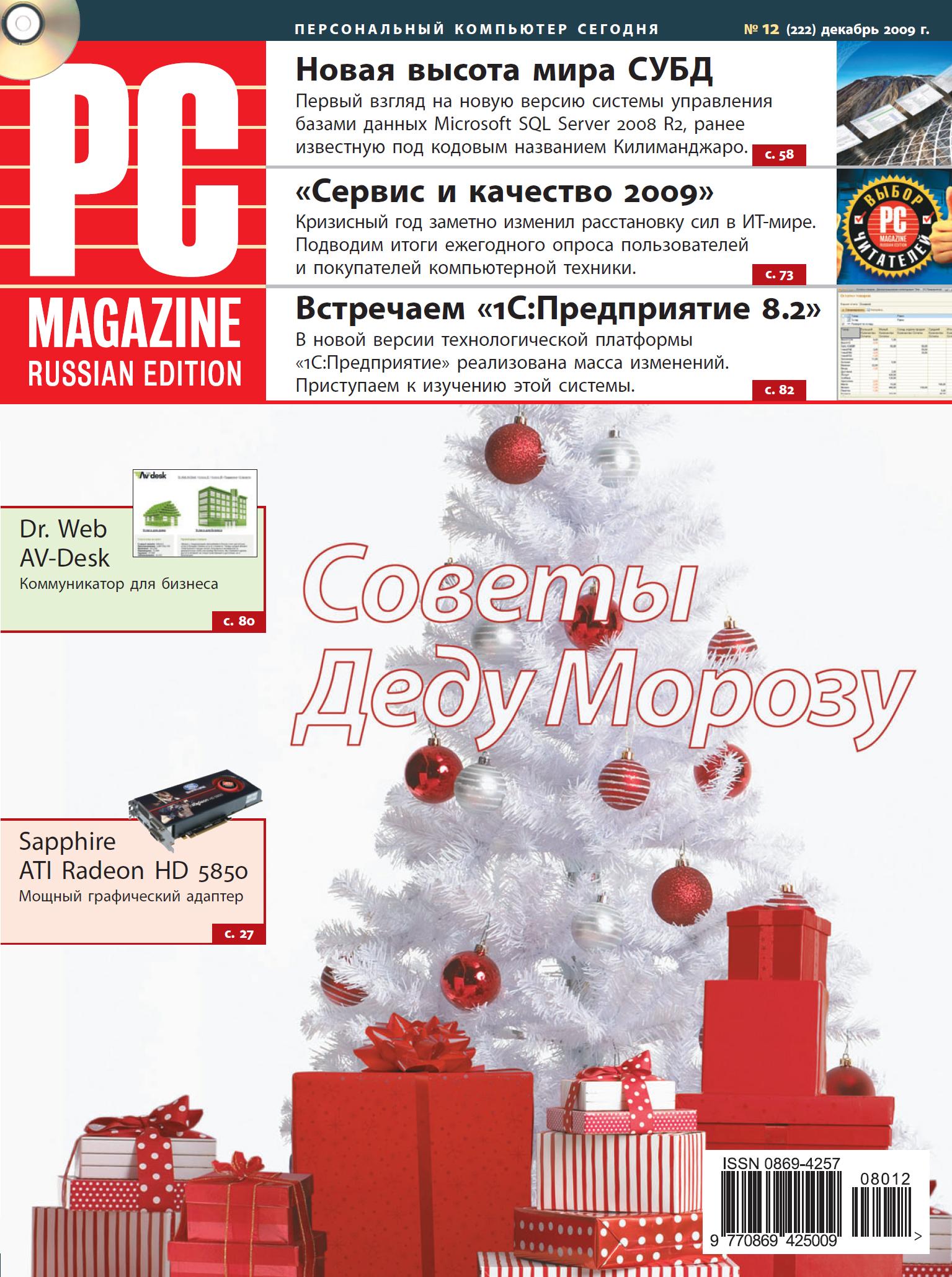 Журнал PC Magazine/RE №12/2009