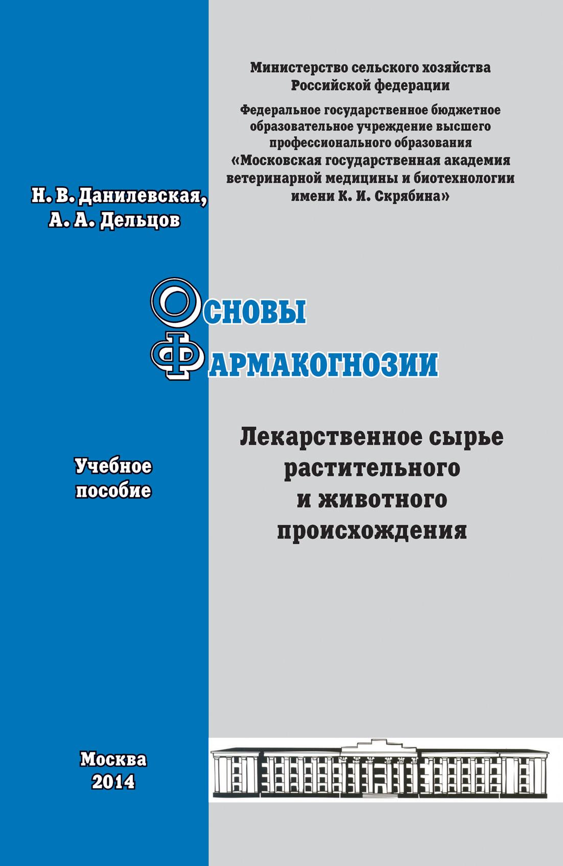 Основы фармакогнозии. Лекарственное сырье растительного и животного происхождения. Учебное пособие