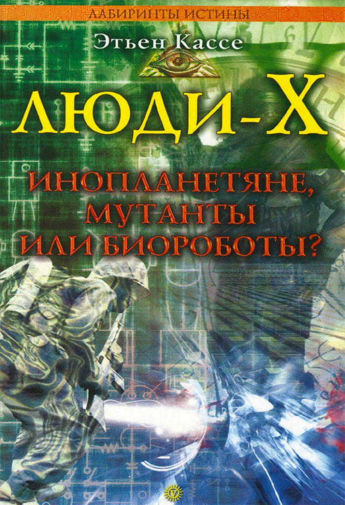Люди-Х. Инопланетяне, мутанты или биороботы?