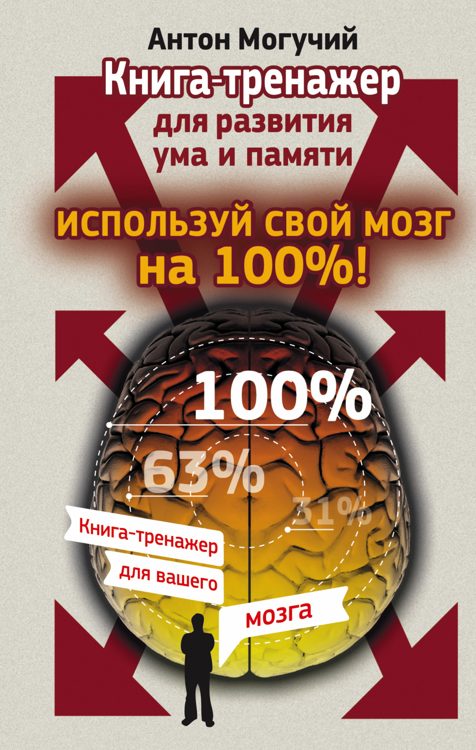 Антон Могучий «Используй свой мозг на 100%! Книга-тренажер для развития ума и памяти»