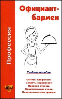 Профессия официант-бармен. Учебное пособие