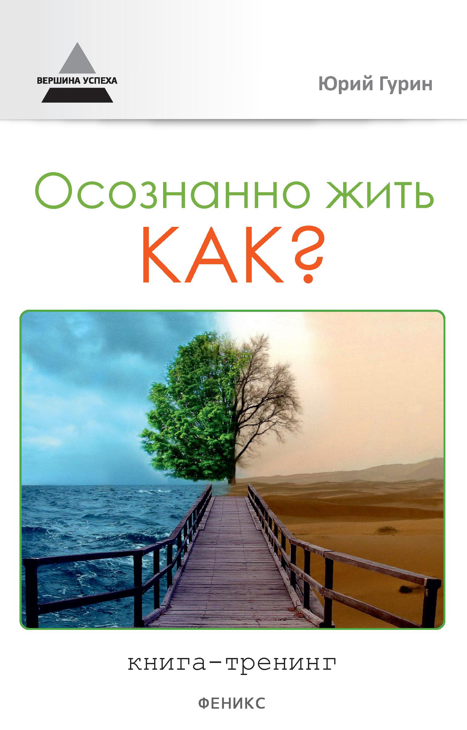 Юрий Гурин «Осознанно жить. Как? Книга-тренинг»
