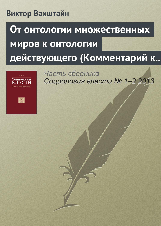 От онтологии множественных миров к онтологии действующего (Комментарий к переводам У.Джемса и Р.Мэя)