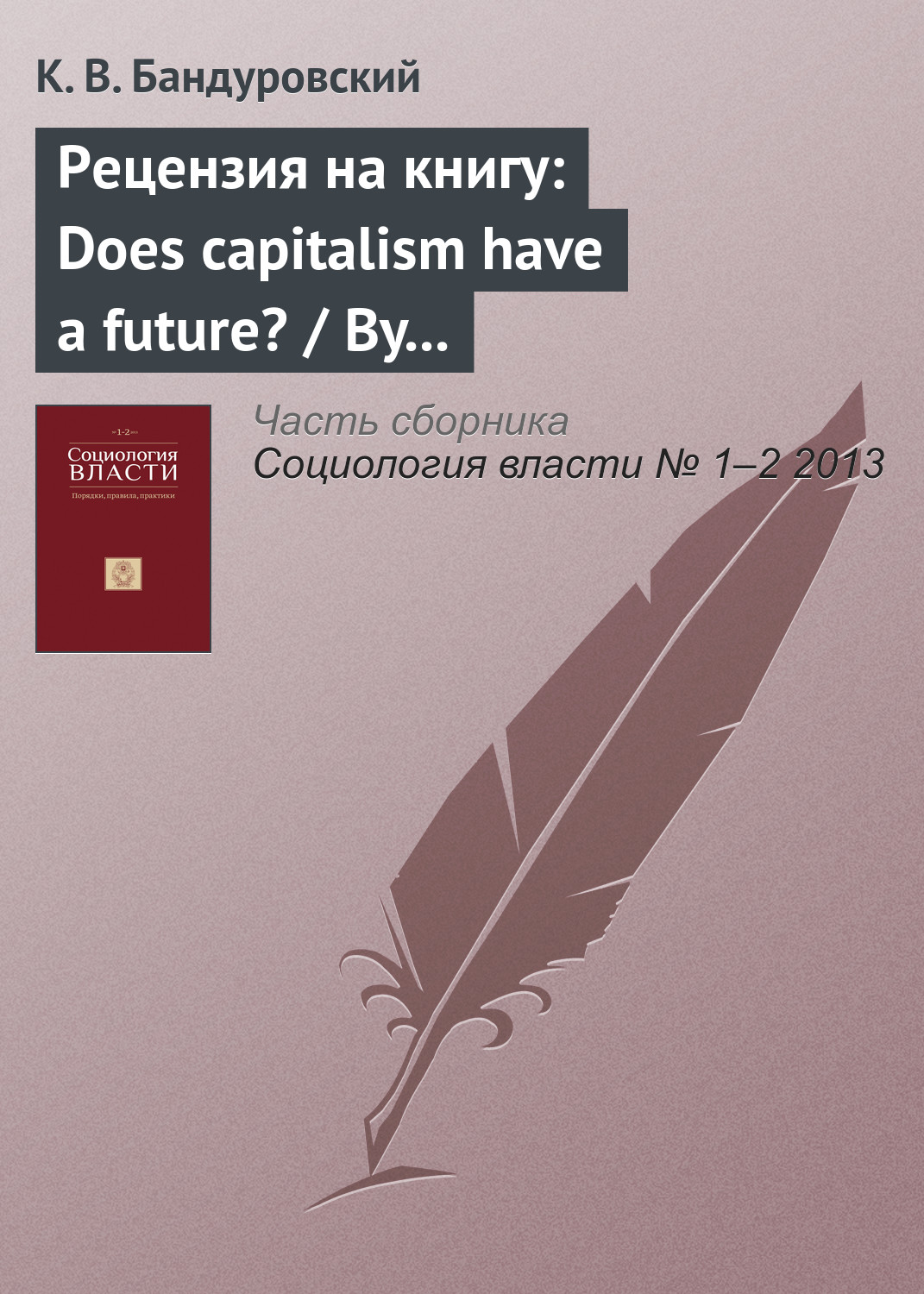 Рецензия на книгу: Does capitalism have a future? / By Immanuel Wallerstein, Randall Collins, Michael Mann, Georgi Derluguian and Craig Calhoun. NY.: Oxford University Press, 2013. 202 р.
