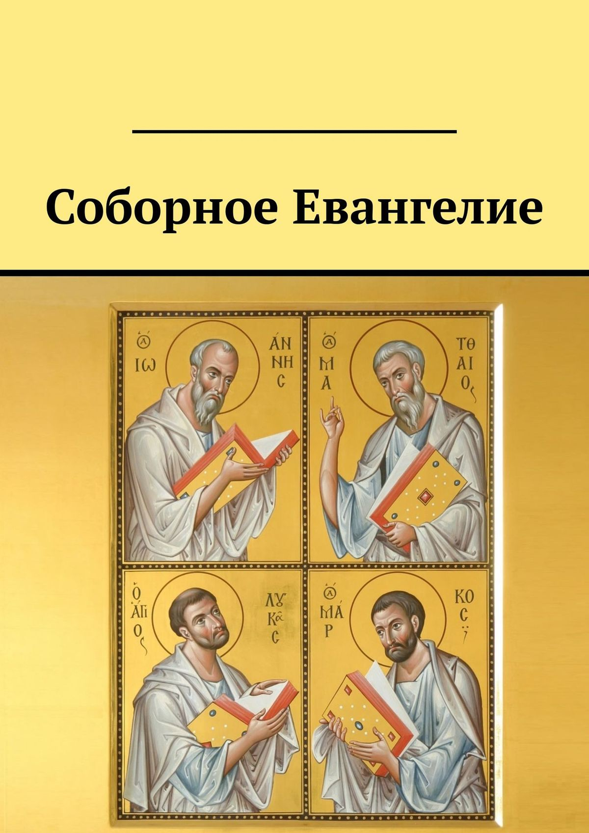 Соборное Евангелие
