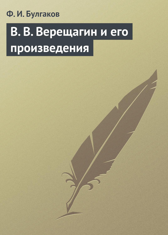 Федор Булгаков «В.В.Верещагин иего произведения»