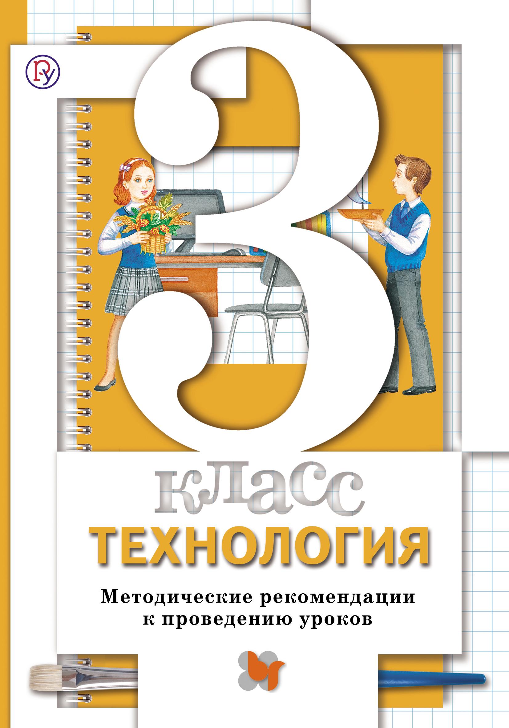 Технология. 3 класс. Методические рекомендации к проведению уроков