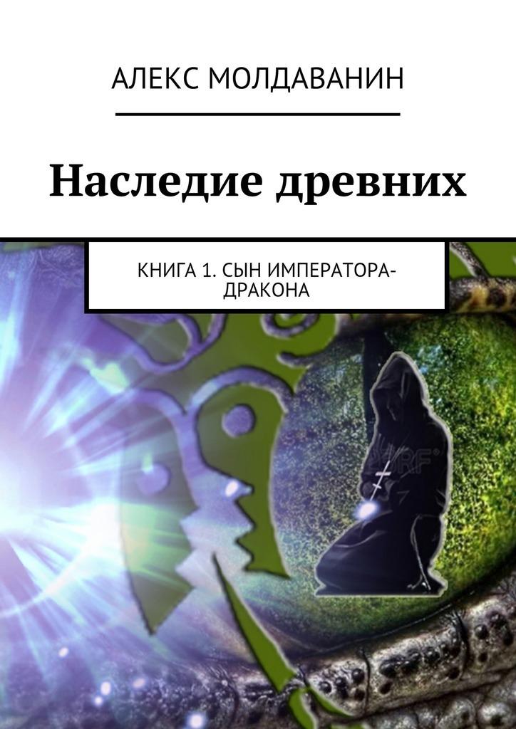 Наследие древних. Книга 1. Сын императора-дракона