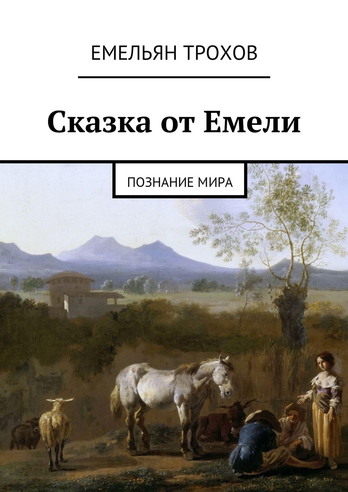 Емельян Трохов «Сказка отЕмели. Познаниемира»