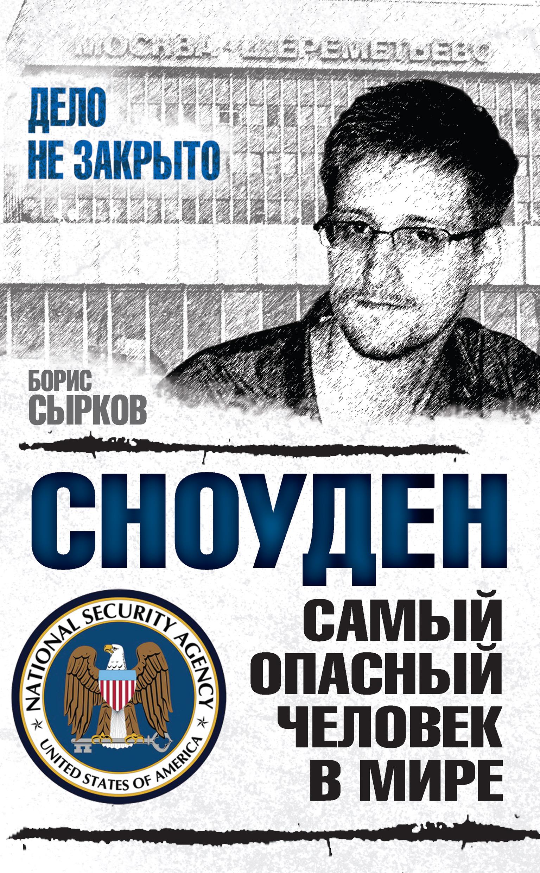 Борис Сырков «Сноуден: самый опасный человек в мире»