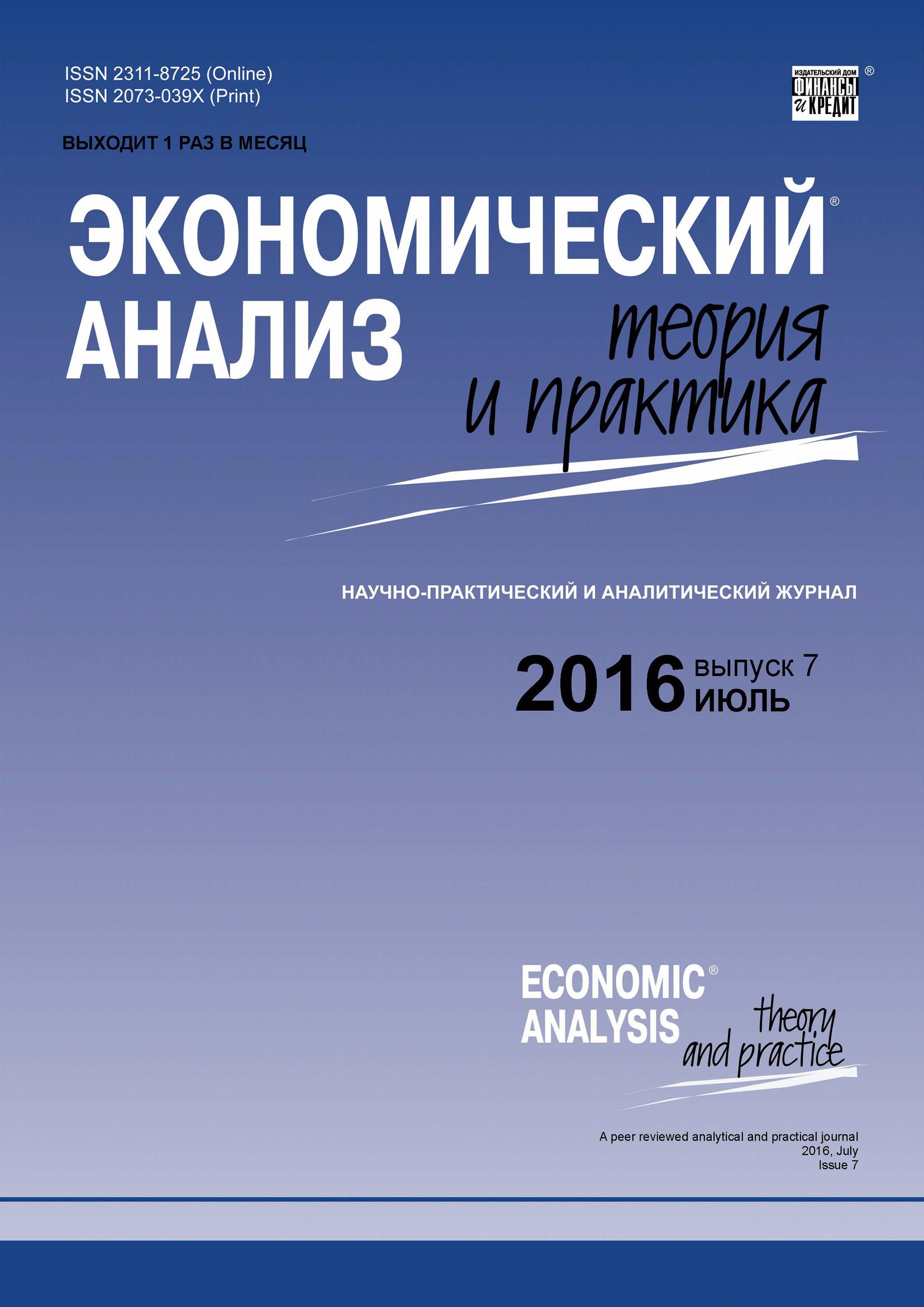 Экономический анализ: теория и практика № 7 (454) 2016