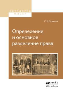 Определение и основное разделение права