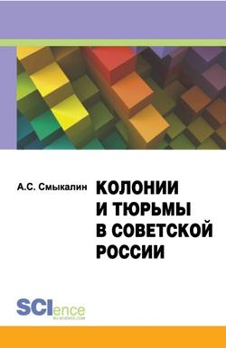 Колонии и тюрьмы в советской России. Монография