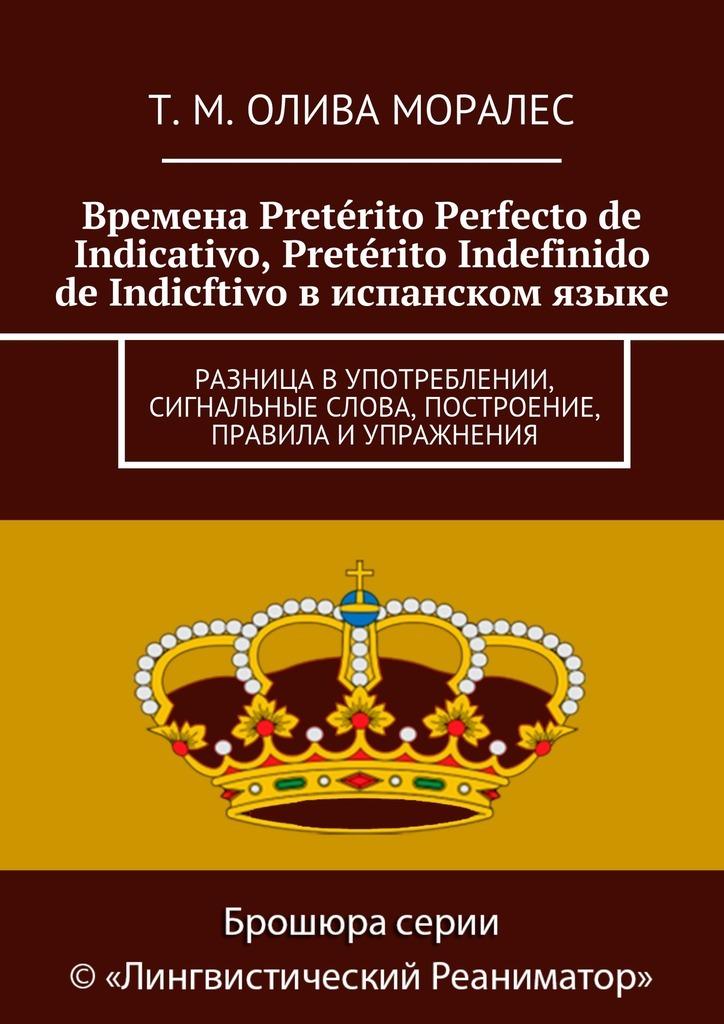 Времена Pretérito Perfecto de Indicativo, Pretérito Indefinido de Indicftivo виспанском языке. Разница вупотреблении, сигнальные слова, построение, правила иупражнения