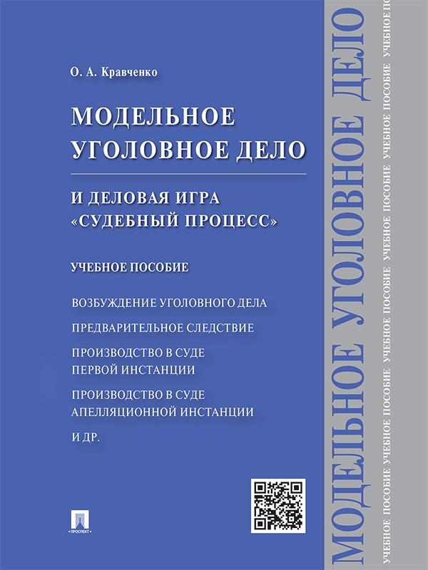 Модельное уголовное дело и деловая игра «Судебный процесс». Учебное пособие