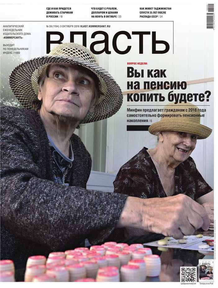 КоммерсантЪ Власть 39-2016