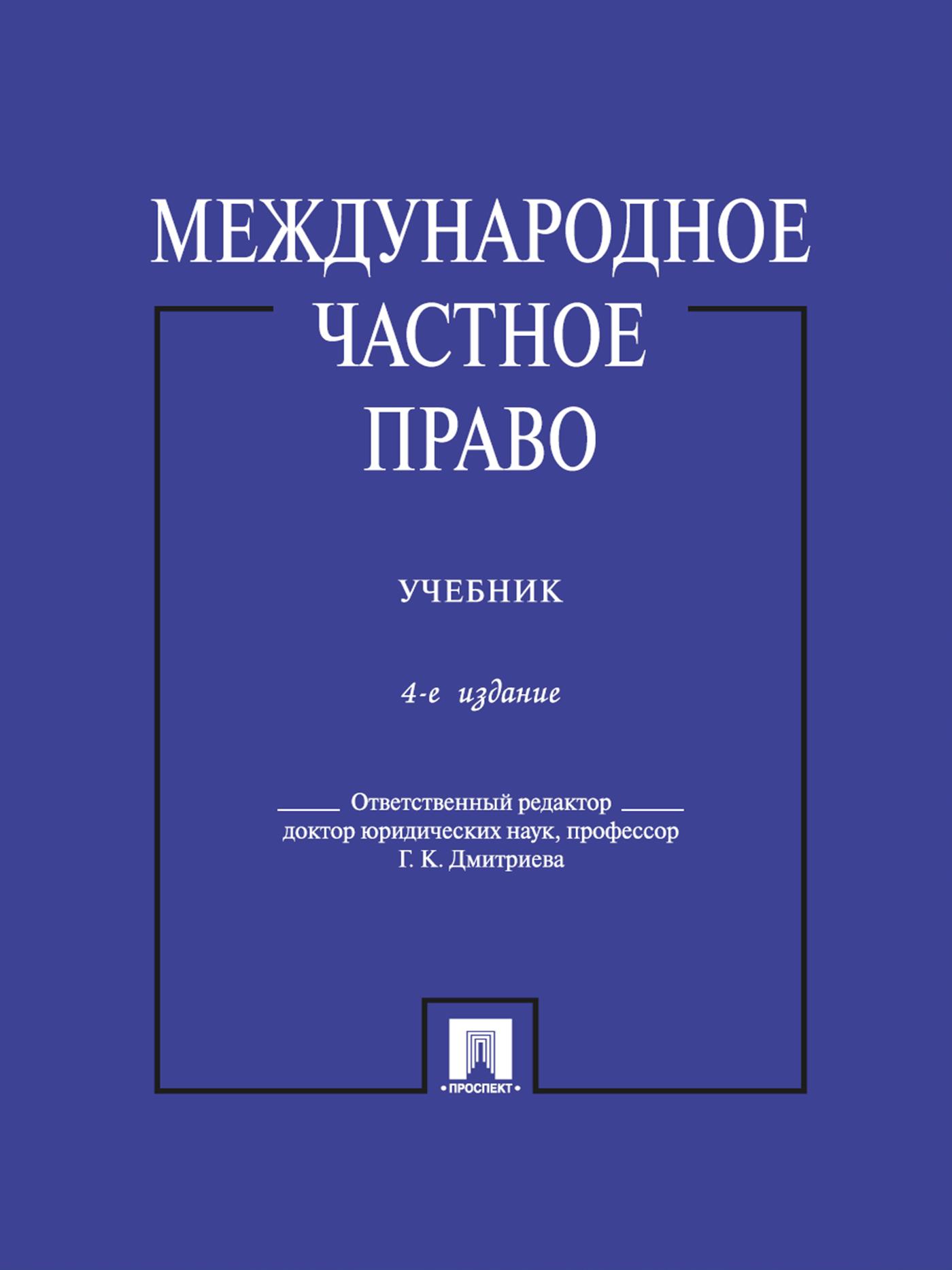 Международное частное право. 4-е издание. Учебник