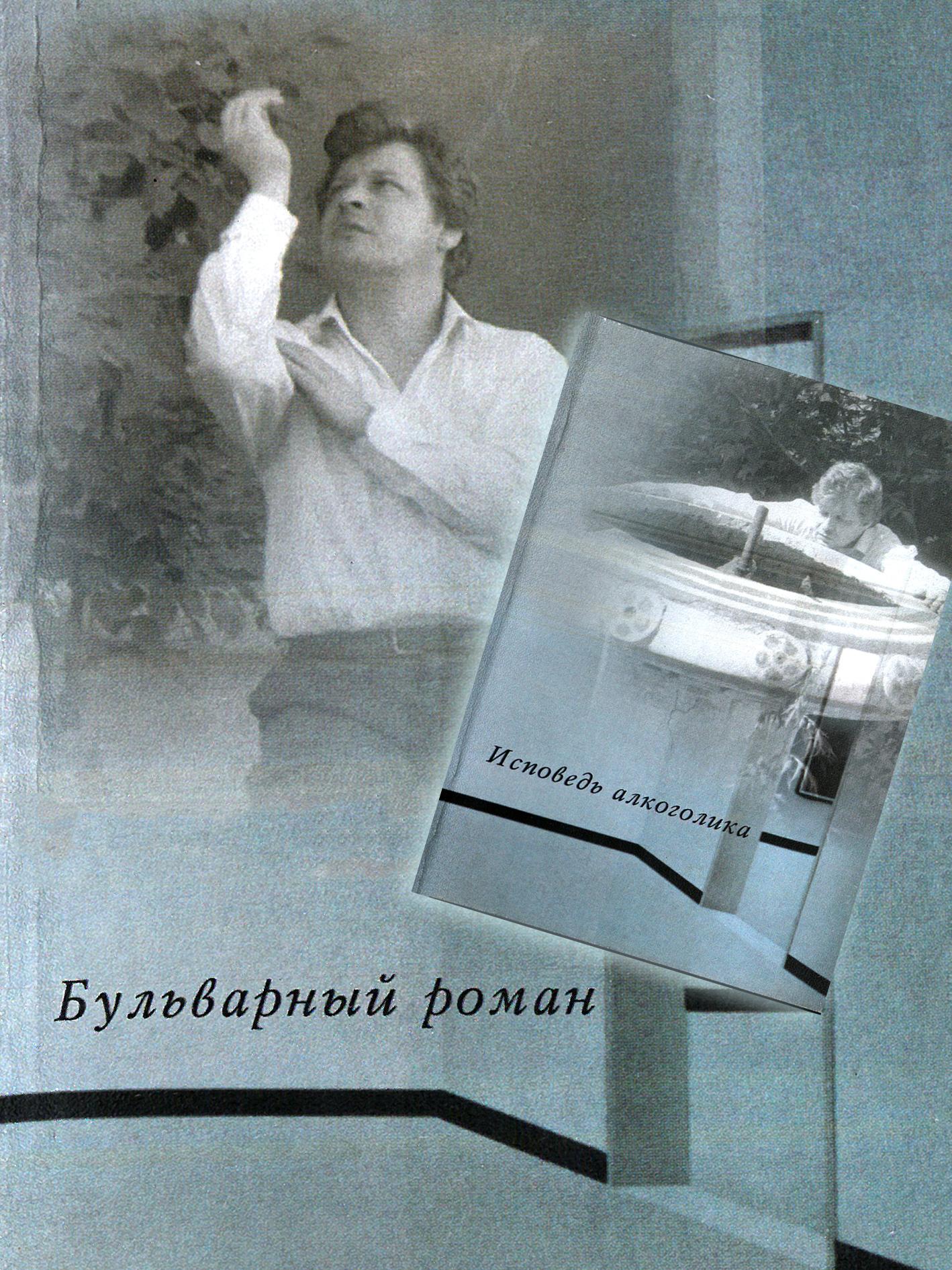 Бульварный роман. Исповедь алкоголика (сборник)