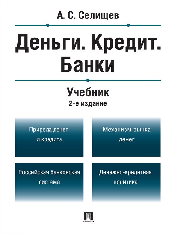 Деньги. Кредит. Банки. 2-е издание. Учебник