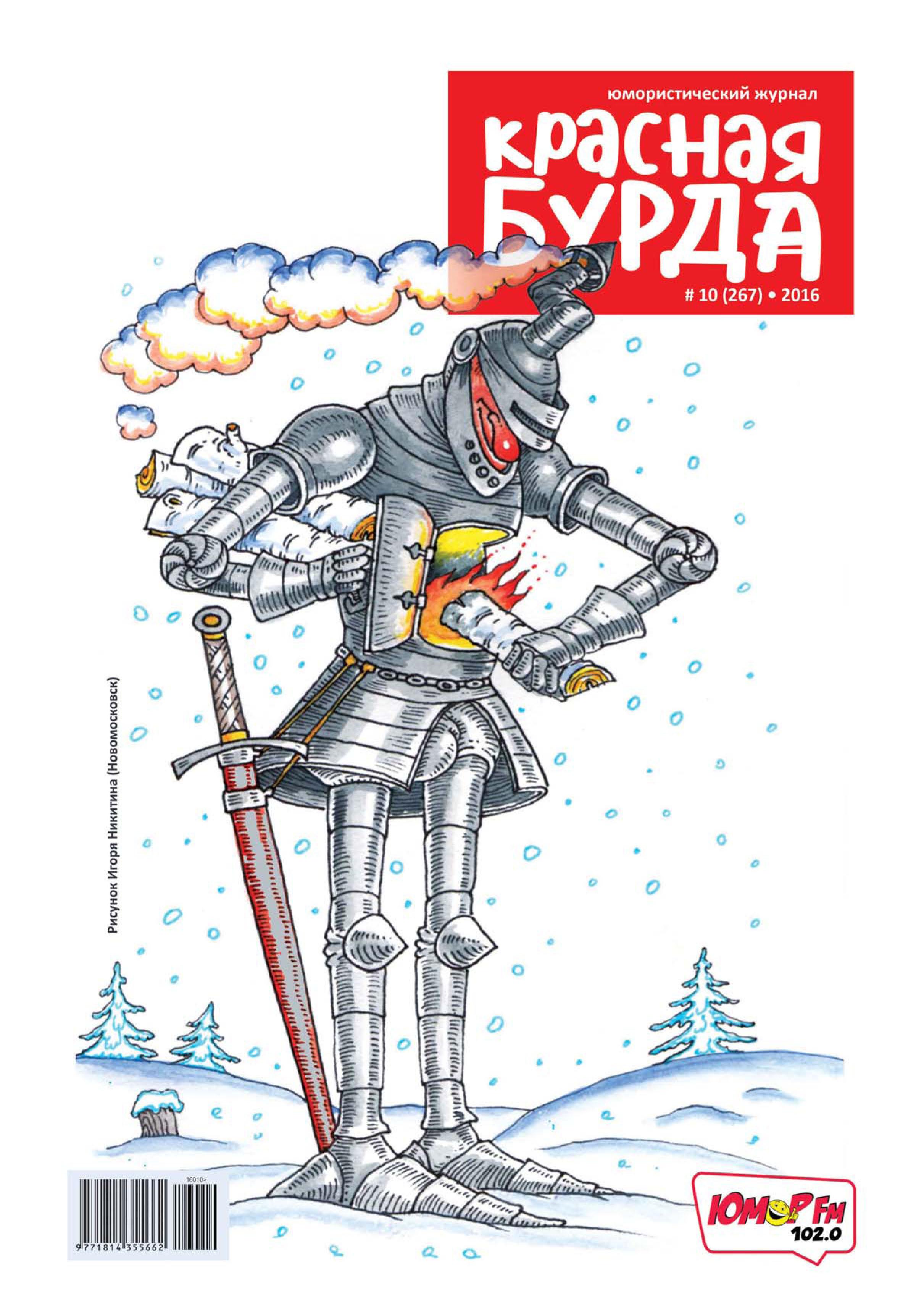 Красная бурда. Юмористический журнал. №10/2016