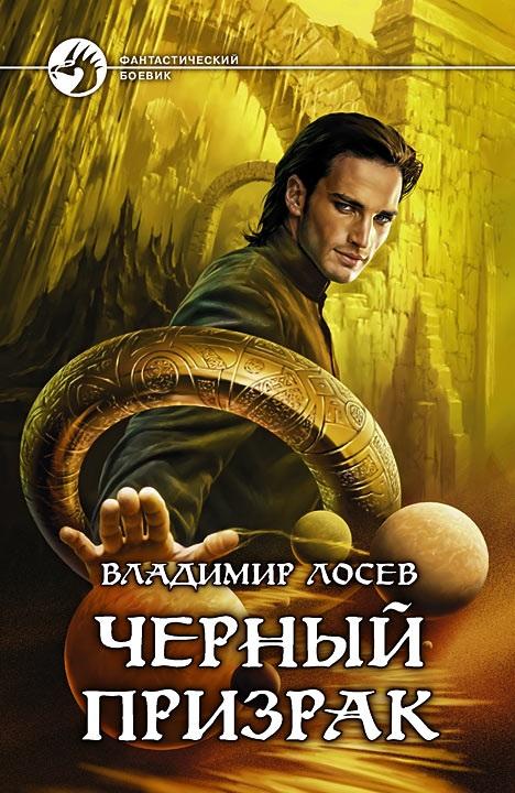 Владимир Лосев «Черный призрак»