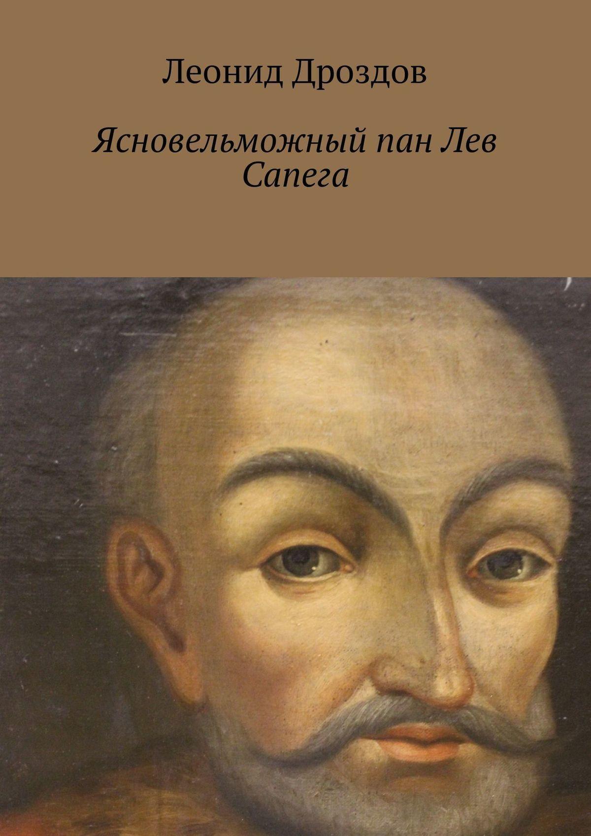 Ясновельможный пан ЛЕВСАПЕГА
