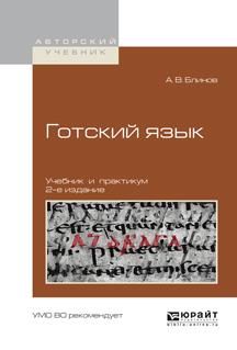 Готский язык 2-е изд., испр. и доп. Учебник и практикум для академического бакалавриата