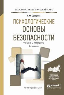 Психологические основы безопасности 2-е изд., испр. и доп. Учебник и практикум для академического бакалавриата