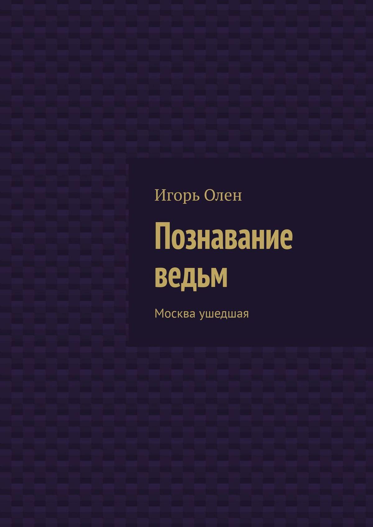 Познавание ведьм. Москва-1984