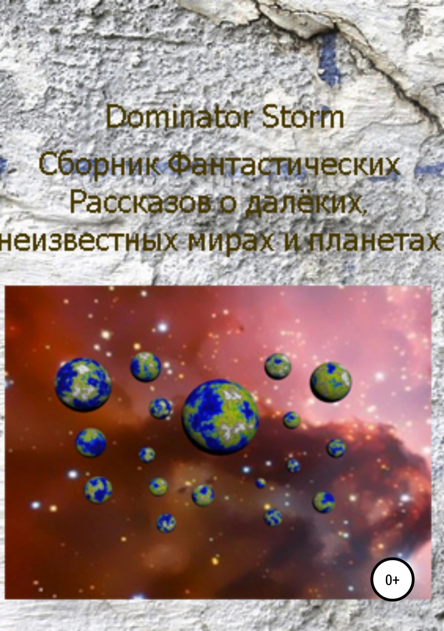 Сборник Фантастических рассказов о далёких неизвестных мирах и планетах